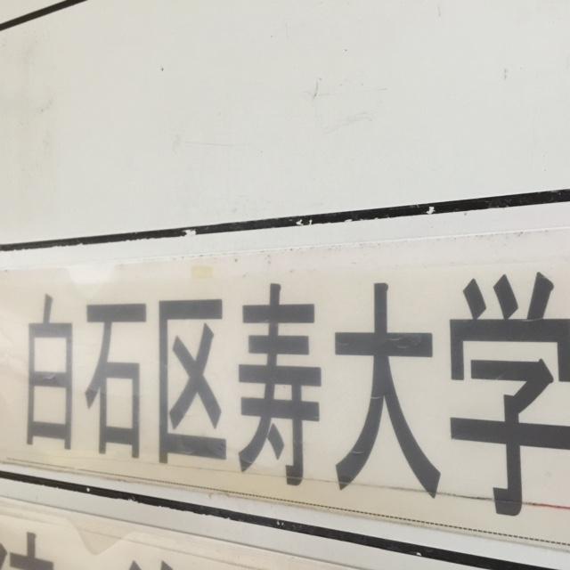 寿大学ダンス講座