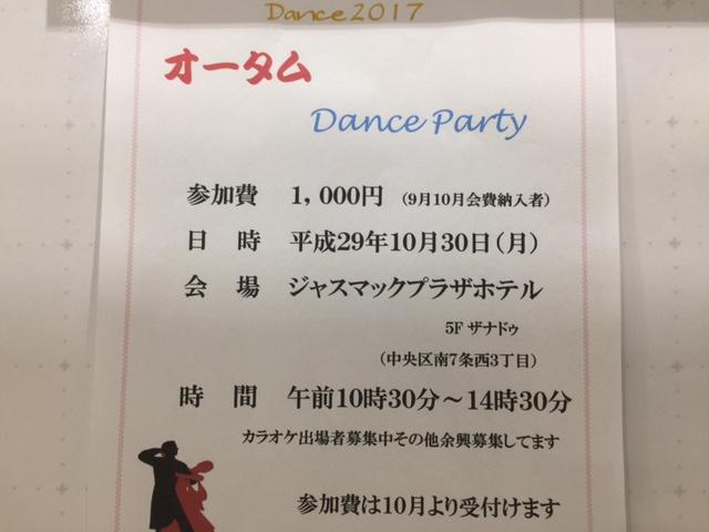 激安パーティー