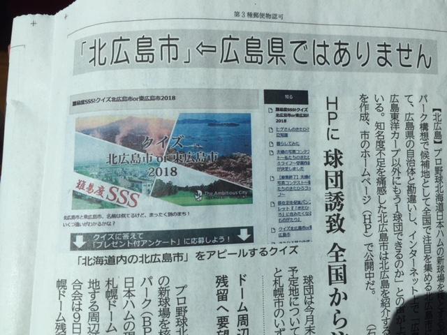 広島って紛らわしい