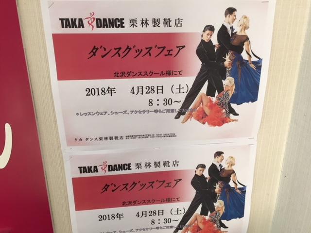 ダンス用品展示即売会